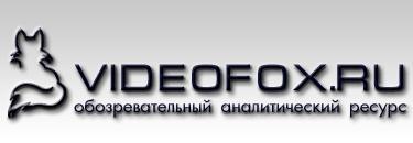 Видеокамеры. Цифровые видеокамеры. Цифровые фотоаппараты. :: Обзоры. Тесты. Статьи. :: Обзоревательный Аналитический Ресурс VIDEOFOX.ru